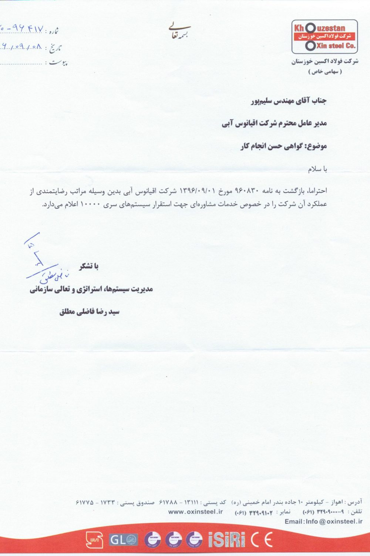 رضایت فولاد اکسین خوزستان از راهبردسازان اقیانوس آبی